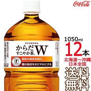 【送料無料 北海道〜九州】からだすこやか茶w 1050ml × 12本 (1ケース) 1.05L ト...