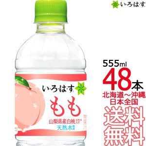 【送料無料 関東限定】  い・ろ・は・す 白桃 555ml ...