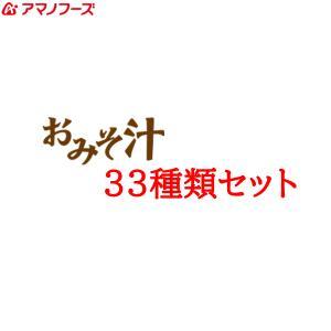【送料無料 北海道〜九州限定】アマノフーズ フリーズドライ 味噌汁 33種 1ヶ月セット とん汁、なす、赤だし、なめこ、とうふ、減塩など バラエティ 詰め合わせ aarkshop