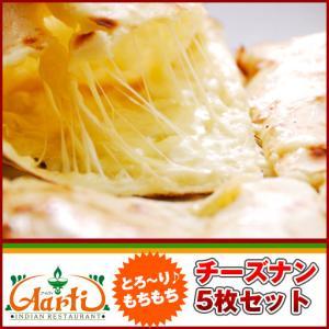 チーズナン 5枚セット 炭火タンドール窯焼き チーズクルチャ インド料理 インドカレー 神戸アールテ...