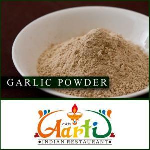 ガーリックパウダー 500g 常温便 Garlic Powder