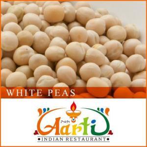ホワイトピース 10kg 常温便 白えんどう豆 トラッパーピース White Peas