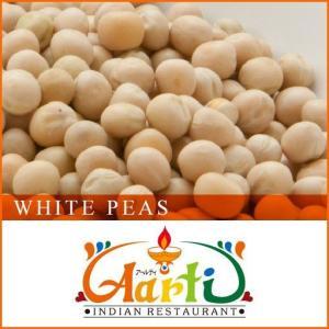 ホワイトピース 20kg 常温便 白えんどう豆 トラッパーピース White Peas