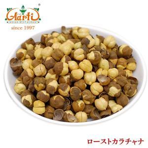 ローストカラチャナ 500g 常温便 Roasted Kala Chana ヒヨコ豆 チャナ豆