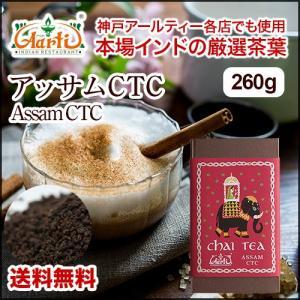 アッサムCTC 260g 通常便 紅茶 CTC 茶葉 チャイ用茶葉