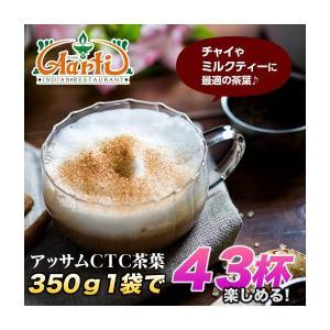アッサムCTC 350g 紅茶 茶葉 ゆうパケット便送料無料