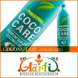 ココナッツオイル COCOCARE 500ml 1本...