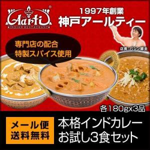 カレー お試し 3食セット インドカレー レトルトカレー 神戸アールティー セール グルメ 送料無料