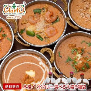 神戸アールティー 選べる大盛り福袋 送料無料 豪華13種類か...