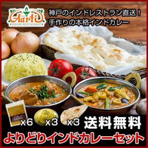 カレー よりどり 12品 6食 セット インドカレー インド料理 神戸アールティー 送料無料 セール