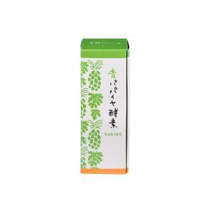 青パパイヤ酵素・タブレット(6粒×30包)|aarti