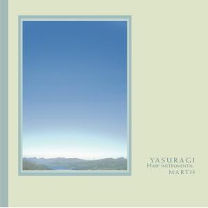 YASURAGI ハープインストゥルメンタル|aarti