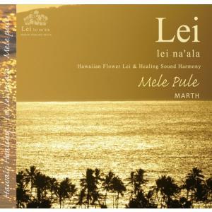 Mele Pule メレプレ チャント 〜 祈りの歌|aarti