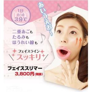 フェイススリマー 12種の表情筋を鍛えて小顔に フェイスエクササイズ 小顔エクササイズ 表情筋トレー...