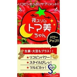 【夜スリムトマ美ちゃんパワーアップ版 90粒】2個以上代引送...