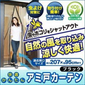 【快適かんたんアミ戸カーテン(ブラック)】 aas