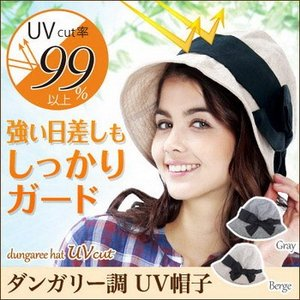 ダンガリー調 UV帽子 3個以上代引送料無料!5個で1個オマ...