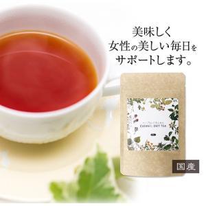 ハーブdeボタニカルCLEANSE drink TEA(ハーブでボタニカルクレンズドリンクティー) ...