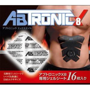 アブトロニックX8 専用ジェルシート16枚入り ...の商品画像