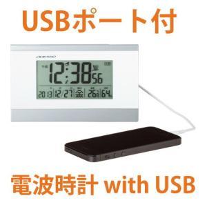 電波時計 with USB C-8432 USB端子に接続して、携帯電話や音楽プレーヤー等の充電や、 PCアクセサリーの電源として使用することができるデスク電波時計 aas