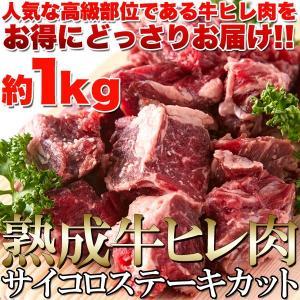 ■商品管理番号:NK00000062 ■品名:熟成牛ヒレ サイコロカット ■原材料名:牛肉 ■原産地...