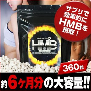 healthylife HMB【大容量約6か月分】 HMBサプリ メール便送料無料の商品画像|ナビ