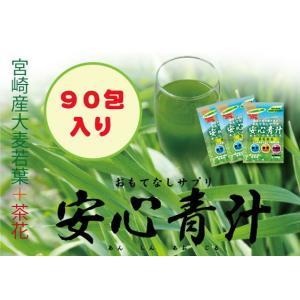 安心青汁の商品画像|ナビ