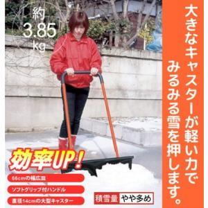 キャスター付き 雪押し君(積雪量やや多め)...