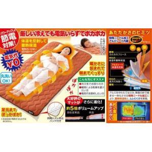 NEW暖暖あったか節電マット サイズ200×100cm|aas|04