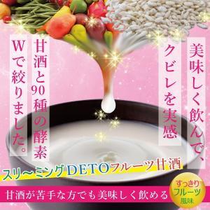 ■商品名 スリ〜ミングDETOフルーツ甘酒 ■内容量 150g ■名称 玄米麹含有食品 ■原材料 マ...