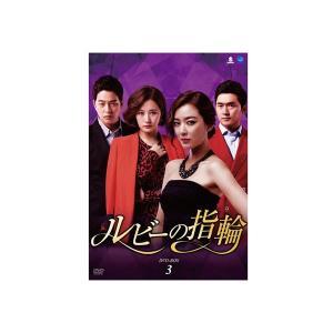 韓国ドラマ ルビーの指輪 DVD-BOX3