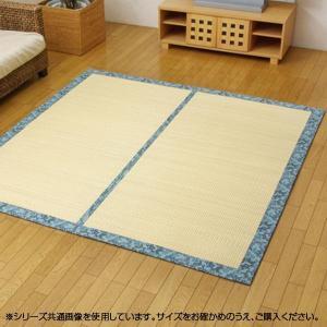 ひんやり ラグカーペット 『Fすずみ』 ブルー 約191×191cm 8426870