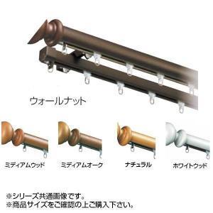 岡田装飾 装飾カーテンレール OS Eスターレール (キャップW) ダブルセット 2.1m※代引・同梱不可