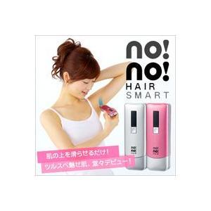 送料無料【ノーノーヘアスマート(no!no!HAIR SMART) STA-114】脱毛機器 ムダ毛処理 むだ毛 グッズ 美容|aas