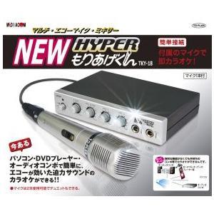 【NEW HYPER もりあげくん TKY-18】