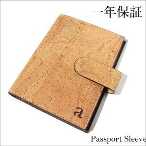 パスポートケース(手帳カバー) ナチュラル&茶 コルク製 一年保証|aasha-shop