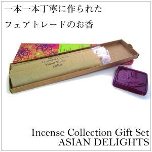 MAROMA マロマ インセンス/お香ギフトセット ASIAN DELIGHTS|aasha-shop