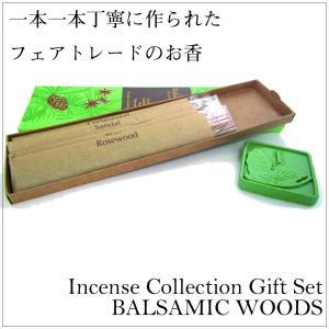 MAROMA マロマ インセンス/お香ギフトセット BALSAMIC WOODS|aasha-shop