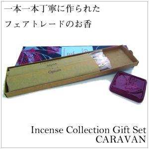 MAROMA マロマ インセンス/お香ギフトセット CARAVAN|aasha-shop