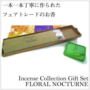 MAROMA マロマ インセンス/お香ギフトセット FLORAL NOCTURNE|aasha-shop