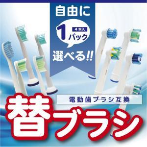 ブラウン オーラルB・フィリップス ソニッケアー 電動歯ブラシ対応 互換替え ブラシヘッド 選べる ...