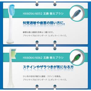 ブラウン オーラルB・フィリップス ソニッケアー 電動歯ブラシ対応 互換替え ブラシヘッド 選べる 1パック【保証付】|aashop|05