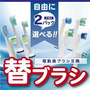 オープン記念セール ブラウン オーラルB・フィリップス ソニッケアー 電動歯ブラシ対応 互換替え ブラシヘッド 自由に選べる 2パック 福袋 よりどり|aashop
