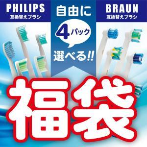 ブラウン オーラルB・フィリップス ソニッケアー 電動歯ブラシ対応 互換替え ブラシヘッド 自由に選...