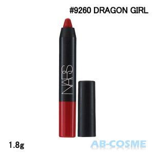 ナーズ NARS ベルベットマットリップペンシル #9260 DRAGON GIRL 1.8g【ミニ...