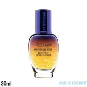 ロクシタン L'OCCITANE イモーテルオーバーナイトリセットセラム 30ml[ 美容液 ]|ab-cos