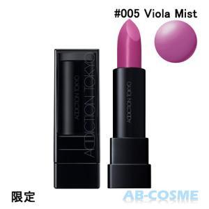アディクション ADDICTION カラーコントロールリップバームL #005 Viola Mist...