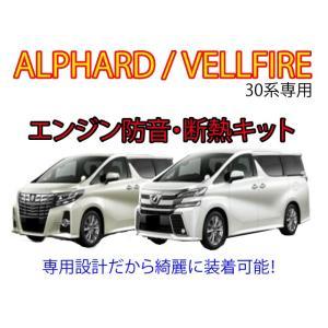 30/35系 アルファード ヴェルファイア エンジン防音断熱KIT GGH30/AGH30|ab-selection