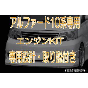アルファード10系専用★ エンジン防音断熱KIT ANH10 MNH10|ab-selection