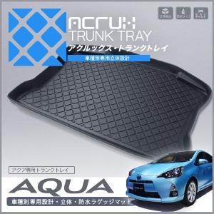 【トヨタ】 アクア専用立体防水トランクトレイ H23年12月〜全グレード対応|ab-selection